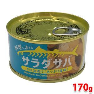 サラダさば(さば油漬け) 170g缶(固形110g)|promart-jp