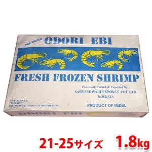 冷凍エビ(ブラックタイガー)無頭・殻つき 21-25サイズ 1.8kg|promart-jp