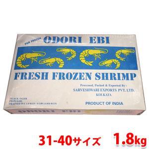 冷凍エビ(ブラックタイガー)無頭・殻つき 31-40サイズ 1.8kg|promart-jp