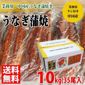 送料無料 業務用 冷凍うなぎ蒲焼き(中国産)35尾入り 10kg(一尾285g)|promart-jp