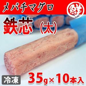 冷凍 メバチマグロ 鉄芯(太) 35g×10本入り(1パック)|promart-jp