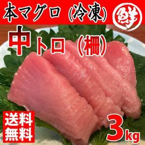 【送料無料】冷凍 養殖・本マグロ 中トロ 約3kg(柵どり)|promart-jp