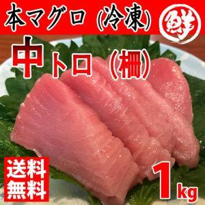 【送料無料】冷凍 養殖・本マグロ 中トロ 約1kg(柵どり)|promart-jp