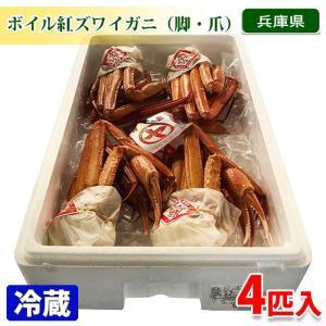 兵庫県産 ボイル紅ズワイガニ 脚・爪 4匹入り(箱)|promart-jp
