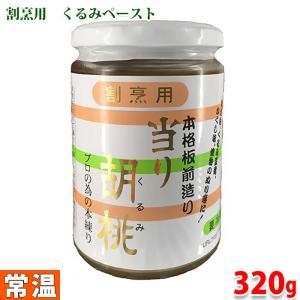 【送料無料】当り胡桃(くるみペースト) 320g|promart-jp