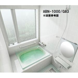INAX グラスティN浴槽バスタブ【1000サイズ】【エプロンなし】【メーカー直送品】ABN-1000|promart