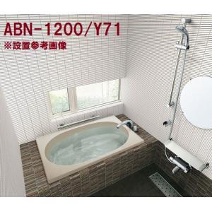INAX グラスティN浴槽バスタブ【1200サイズ】【エプロンなし】【メーカー直送品】ABN-1200|promart