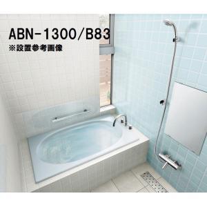 INAX グラスティN浴槽バスタブ【1300サイズ】【エプロンなし】【メーカー直送品】ABN-1300|promart