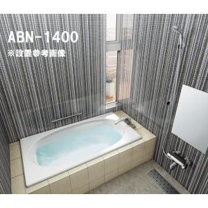 INAX グラスティN浴槽バスタブ【1400サイズ】【エプロンなし】【メーカー直送品】ABN-1400|promart