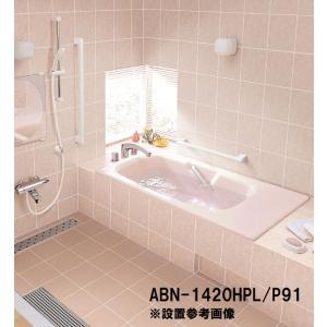 INAX 高齢者配慮浴槽バスタブ【グラスティN浴槽】【1400サイズ】【エプロンなし】【メーカー直送品】ABN-1420HP|promart