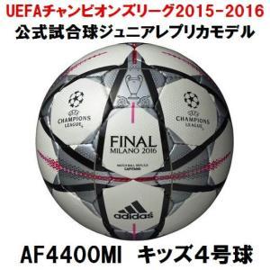 【4号球】 adidas(アディダス) フィナーレミラノキッズ4号 AF4400MI [サッカーボール・4号] 【支店在庫(H)】|pronakaspo