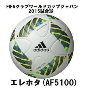 【訳あり!】【公式試合球】【5号球】 adidas(アディダス) エレホタ AF5100 [サッカーボール]|pronakaspo