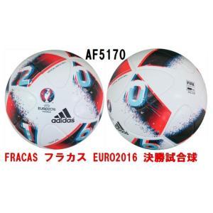 【訳あり!】【5号球・決勝戦公式試合球】 adidas(アディダス) FRACAS (フラカス) AF5170 [サッカーボール・5号]|pronakaspo