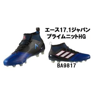 adidas(アディダス) サッカースパイク エース 17.1 ジャパンプライムニット HG  BA9817 【支店在庫(H)】|pronakaspo