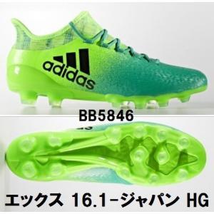 adidas(アディダス) サッカースパイク エックス 16.1 ジャパン  HG BB5846 【支店在庫(H)】 pronakaspo