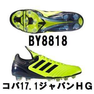 adidas(アディダス) サッカースパイク コパ17.1ジャパンHG BY8818 【支店在庫(H)】|pronakaspo