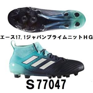 adidas(アディダス) サッカースパイク エース 17.1 ジャパンプライムニット HG  S77047 【支店在庫(H)】|pronakaspo