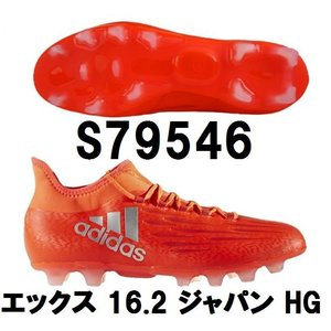 adidas(アディダス) サッカースパイク エックス 16.2 ジャパン HG S79546 【支店在庫(H)】|pronakaspo