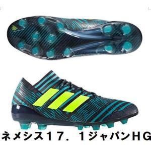 adidas(アディダス) サッカースパイク ネメシス 17. 1 ジャパン HG  S82300 【支店在庫(H)】|pronakaspo