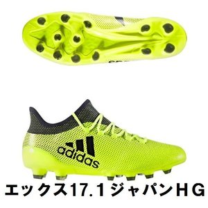 adidas(アディダス) サッカースパイク エックス 17. 1 ジャパン HG  S82311 【支店在庫(H)】|pronakaspo