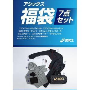 asics(アシックス) 数量限定!! 2015 福袋 大人用 豪華7点セット|pronakaspo