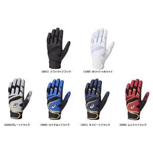 【限定商品】 asics(アシックス) バッティング手袋(両手用) 3121A017 [野球/バッティング手袋]|pronakaspo