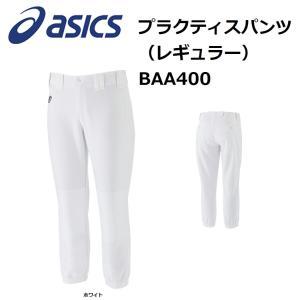 asics(アシックス) プラクティスパンツ(レギュラー) ホワイト BAA400 [野球/[練習着/ユニフォーム/パンツ]|pronakaspo