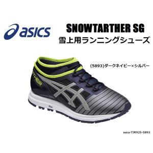 asics(アシックス) SNOWTARTHER SG (スノーターサー SG) 雪上用ランニングシューズ (5893) TJR925
