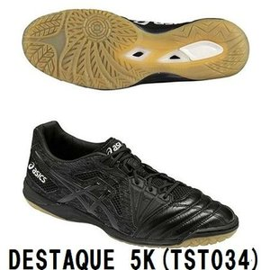 asics(アシックス) デスタッキ 5K (9090) TST034 [フットサルシューズ/インドア] 【支店在庫(H)】|pronakaspo