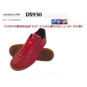 Desporte(デスポルチ) カンピーナスJP 3 DS930 [インドア フットサルシューズ] 【支店在庫(H)】|pronakaspo