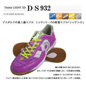 Desporte(デスポルチ) テッサライト ID DS932 [インドア フットサルシューズ] 【支店在庫(H)】|pronakaspo
