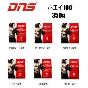 DNS プロテインホエイ100 【容量:350g】 [プロテイン・サプリメント](ホエイプロテイン)|pronakaspo