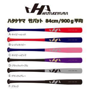 【限定商品】 HATAKEYAMA(ハタケヤマ) 硬式竹バット 2017SS 84cm/900平均 BT|pronakaspo