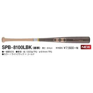 HI-GOLD(ハイゴールド) 一般硬式用 竹バット (標準) SPB-8100LBK|pronakaspo