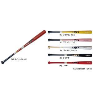 【限定商品】 HATAKEYAMA(ハタケヤマ) 硬式竹バット 2016 84cm/900平均 GT-84|pronakaspo