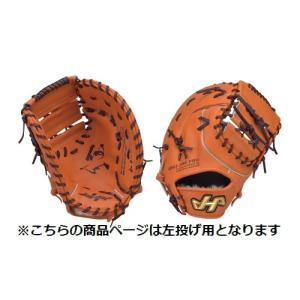 【左投げ用】 HATAKEYAMA(ハタケヤマ) 一般硬式ファーストミット Kシリーズ 一塁手用 オレンジ K-F1JC|pronakaspo