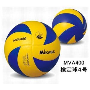 【4号球】MIKASA(ミカサ) バレーボール 4号球 MVA400 領収書発行中!|pronakaspo