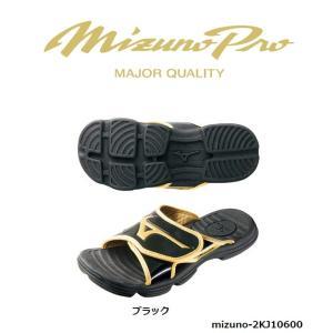 mizuno(ミズノ) ミズノプロ ベースボールサンダル 2KJ10600|pronakaspo