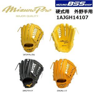 mizuno(ミズノ) ミズノプロ 一般硬式用グラブ スピードドライブテクノロジー 【外野手】 1AJGH14107 (硬式グローブ) pronakaspo