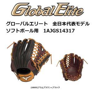 mizuno(ミズノ) ソフトボール用グラブ グローバルエリート K型 右投げ用 (6809) 1AJGS14317|pronakaspo