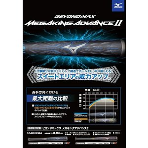 mizuno(ミズノ) 軟式用カーボン製バット ビヨンドマックス メガキングアドバンス2 (II) トップバランス 1CJBR12584  2017 (1cjbr125)|pronakaspo|02
