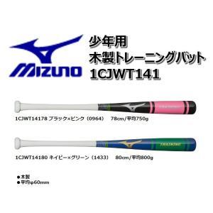 mizuno(ミズノ) 少年軟式用 木製 トレーニングバット 1CJWT141|pronakaspo