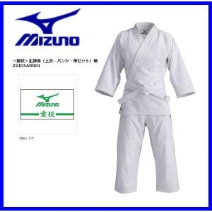 mizuno(ミズノ) <愛校>正課用(上衣・パンツ・帯セット)晒柔道着セット授業用 ホワイト 22JG5A9001|pronakaspo