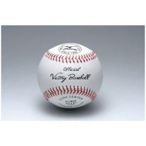 mizuno(ミズノ) 硬式球 高校試合球 ビクトリー 1ダース(12個単位) 2OH10100_DZ|pronakaspo