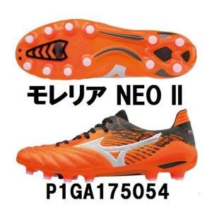 mizuno(ミズノ) サッカースパイク モレリア ネオ2 (54) P1GA175054 【支店在庫(H)】|pronakaspo