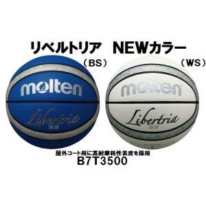 【7号球】 molten(モルテン)  リベルトリアレプリカ7号球(屋外コート用) B7T3500 [バスケットボール] 【支店在庫(H)】|pronakaspo