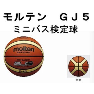 【5号球】molten(モルテン) バスケットボール GJ5 領収書発行中!|pronakaspo
