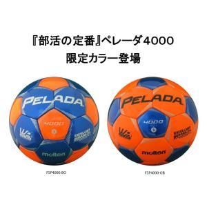 【5号球】 molten(モルテン) サッカーボール ペレーダ4000 [5号・JFA検定球] F5P4000 【支店在庫(H)】|pronakaspo