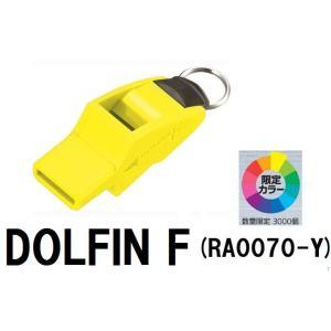 【限定カラー】molten(モルテン) ドルフィンF RA0070-Y イエロー [サッカー審判員用ホイッスル] 【支店在庫(H)】|pronakaspo