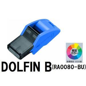 【限定カラー】 molten(モルテン) ドルフィンB ブルー [バスケットボール審判員用ホイッスル] RA0080-BU|pronakaspo